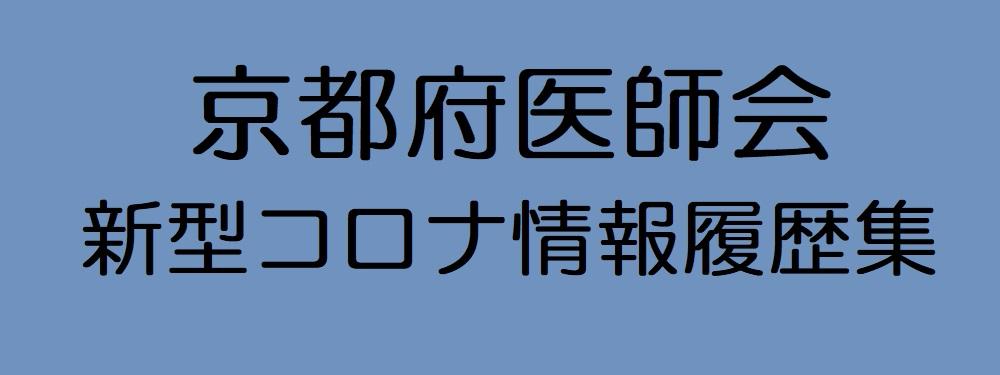 コロナ 感染 者 数 京都