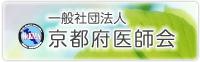 京都府医師会
